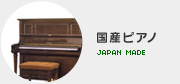 国産ピアノ