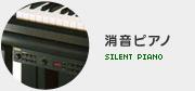 消音ピアノ