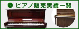 ピアノ販売実績一覧